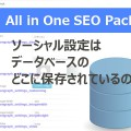 All in One SEO Packの記事毎のソーシャル設定はデータベースのどこに格納されているの?
