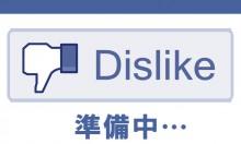 【Facebook】いいね以外のボタン「よくないね(だめだね!やだね!)」の導入を準備中