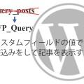 query_postsを使用せずにカスタムフィールドの値で絞込みをして記事を表示する