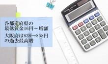 各都道府県の最低賃金16円~増額。大阪府は838→858円の過去最高増