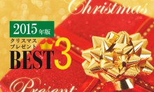 【2015年版ベスト3】彼氏/彼女が喜ぶクリスマスプレゼント人気ランキング
