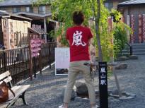 京都観光にいってきました♪嵐山駅、広沢池、会席料理などなど