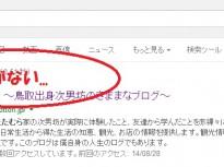 Google、検索結果に表示していた著者名表示の廃止が決定