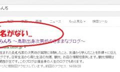 google 著者名廃止