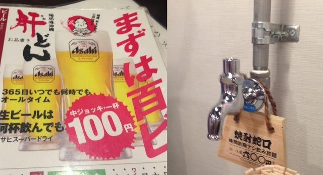 生ビールが100円で呑めて焼酎が蛇口で呑み放題なお店