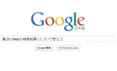 最近のWebの検索結果にについて思うこと