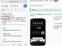 Google、全言語で検索結果の【スマホ対応】ラベルに対応