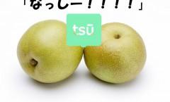 二つのなしにtsu