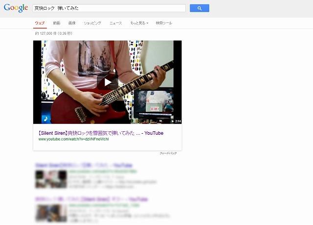 オーガニック検索でyoutube動画を大きく表示
