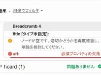 「Breadcrumb NavXT」のパンくずリストで「必須プロパティの欠落」エラーが出る場合