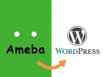 検索で集客するならアメブロはおススメできない。WordPressを使おう