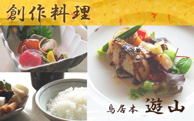 遊山の料理