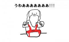 神様「うわあああああああ!!!」