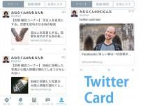【Twitter】タイムラインにTwitterカードを表示する機能を実装か