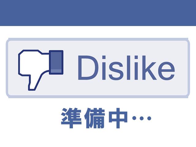 facebookのわるいねボタン