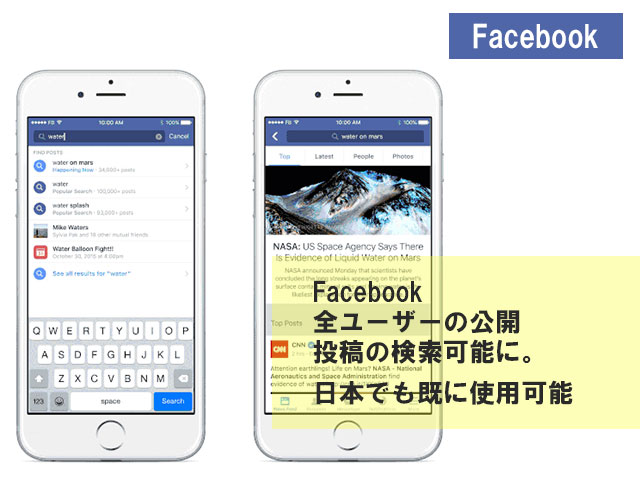 Facebook 検索機能