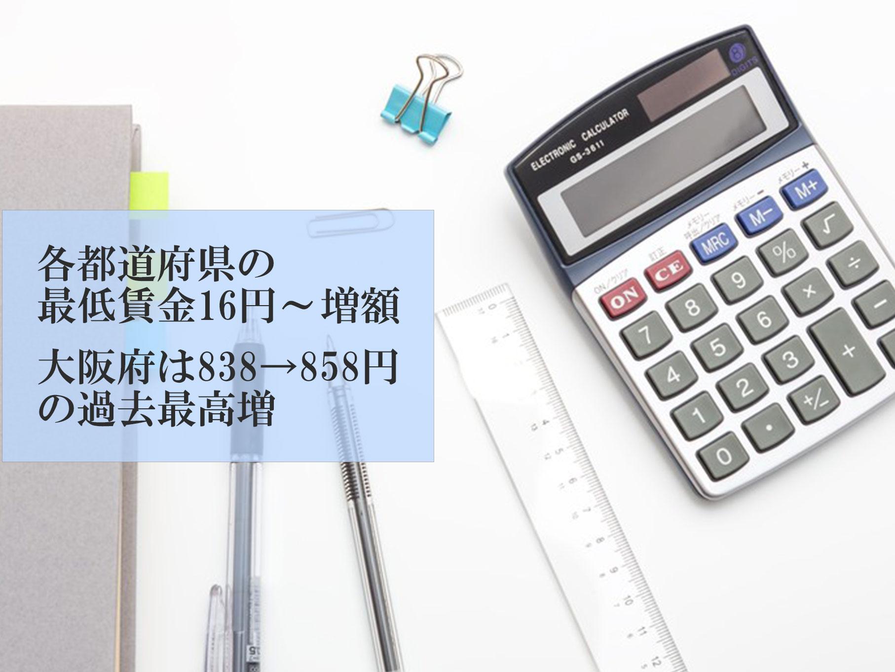 平成27年度最低賃金改定