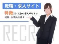 転職サイトはどこがおすすめ?特徴別に人気の求人サイト一覧から転職・就職先を探す