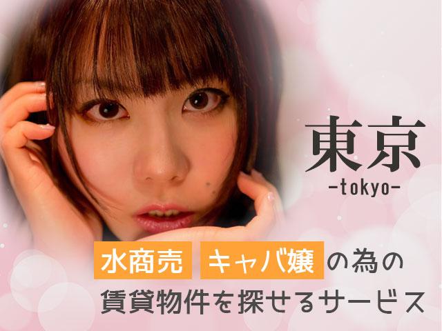 東京の水商売、キャバ嬢の賃貸物件