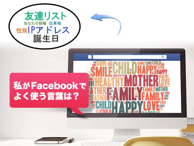 私がFacebook上で、よく使う言葉は?