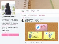 えっ!?あの人気の女子高生「りんな」がTwitter始めたって!?