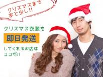 大人用のクリスマス衣装を即日発送してくれるお店はココだ!