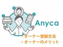 Anyca(エニカ)のオーナー登録方法とオーナーのメリット