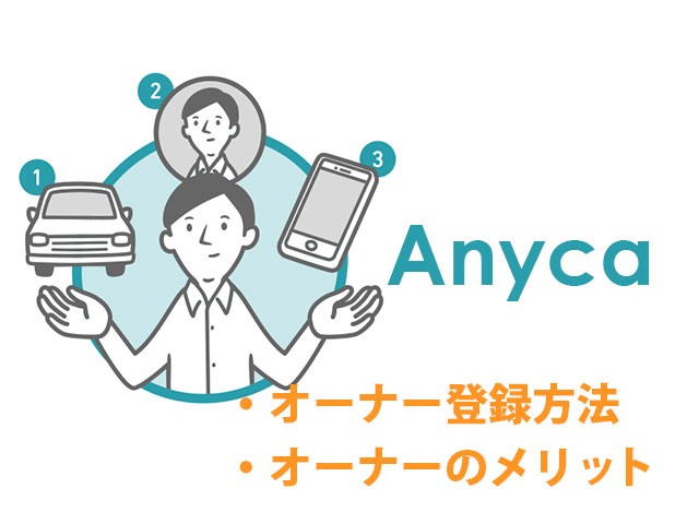 Anycaのオーナー登録方法とメリット