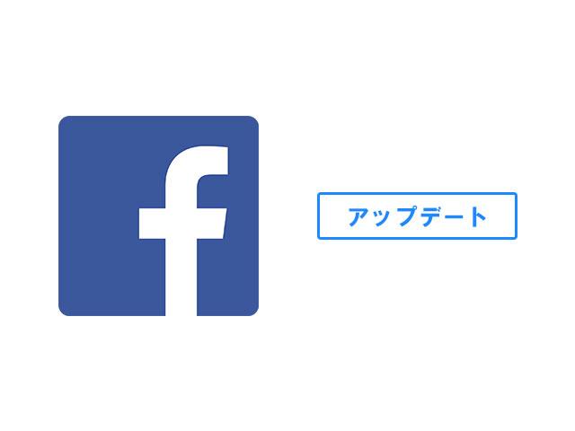 Facebook アップデート