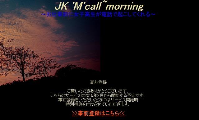 JK M call morning