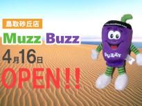 マズバズ鳥取砂丘店が4月16日にオープン。既に大盛り上がりの予兆