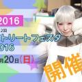 【関西コスプレイベント】2016年のストフェスは3月20日開催!