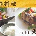 京都の会席料理でオススメなとこって何処?「鳥居本 遊山」とかどうでしょう?