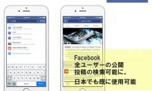 Facebook、全ユーザーの公開投稿を検索可能に。日本でも既に使用可能
