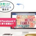 「私がFacebook上で、よく使う言葉は?」は個人情報を割と抜き取るのでおススメできない